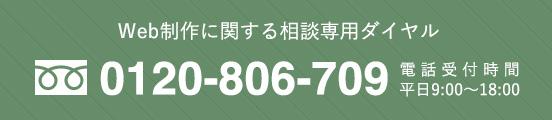 web制作に関する相談専用ダイアル0120-806-709