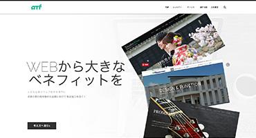 ATF東京