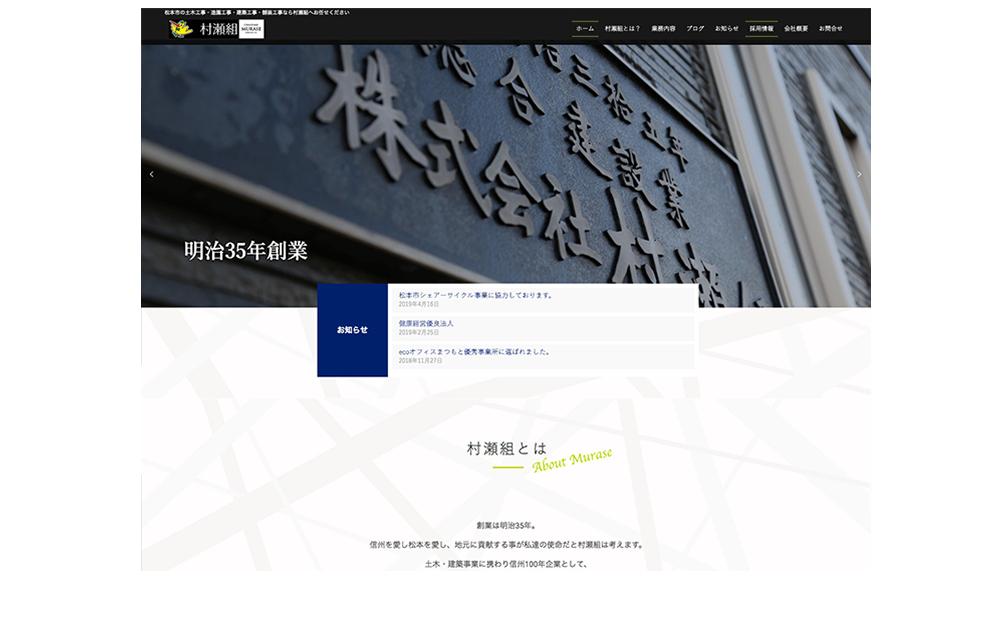 松本市土木施工会社のWebサイトリニューアル