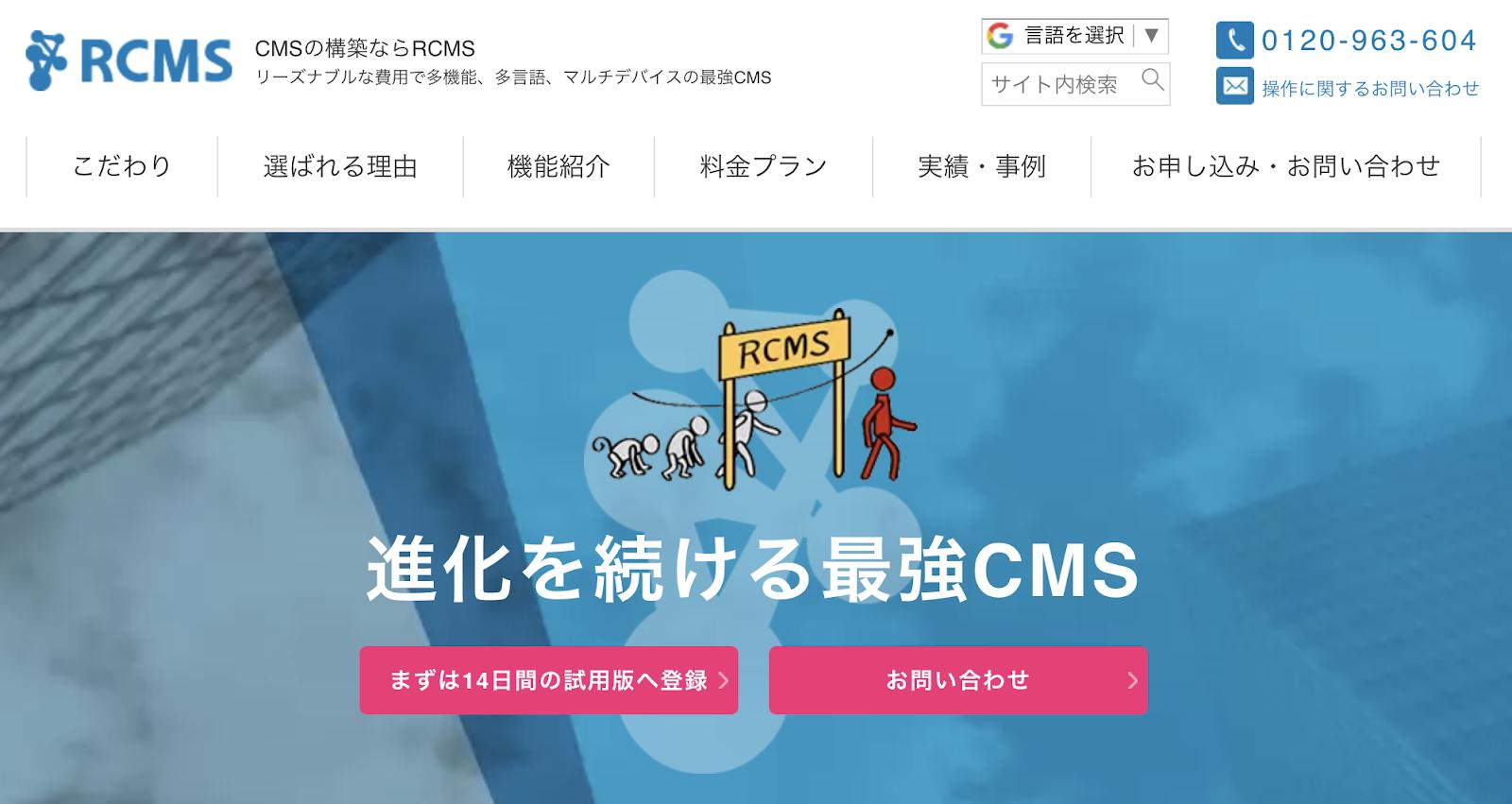 RCMS CMS